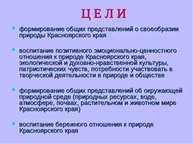 Ц Е Л И формирование общих представлений о своеобразии природы Красноярского ...