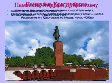 Панорама Красноярска Центром Красноярского края является город Красноярск, ра...