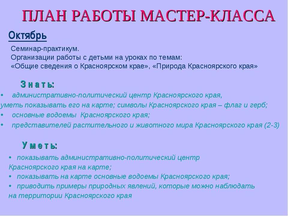 ПЛАН РАБОТЫ МАСТЕР-КЛАССА Октябрь Семинар-практикум. Организации работы с дет...