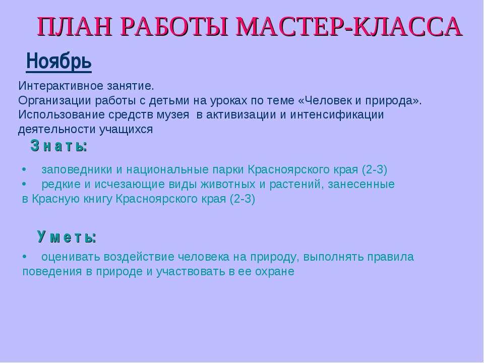 ПЛАН РАБОТЫ МАСТЕР-КЛАССА Ноябрь Интерактивное занятие. Организации работы с ...