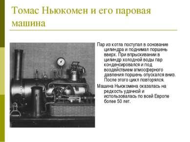Томас Ньюкомен и его паровая машина Пар из котла поступал в основание цилиндр...