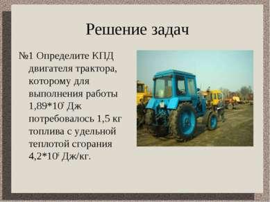 Решение задач №1 Определите КПД двигателя трактора, которому для выполнения р...