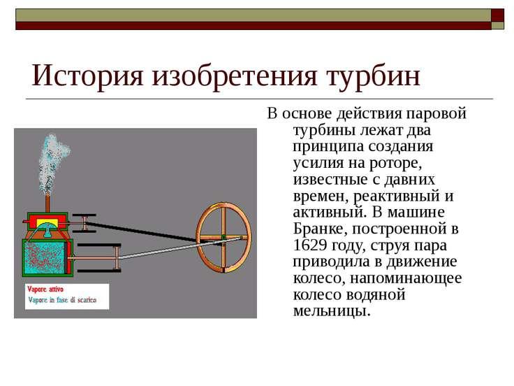 История изобретения турбин В основе действия паровой турбины лежат два принци...