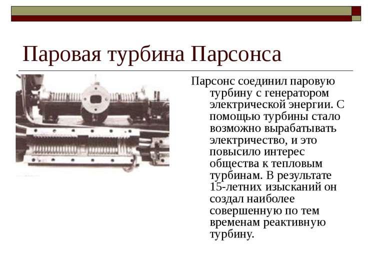 Паровая турбина Парсонса Парсонс соединил паровую турбину с генератором элект...