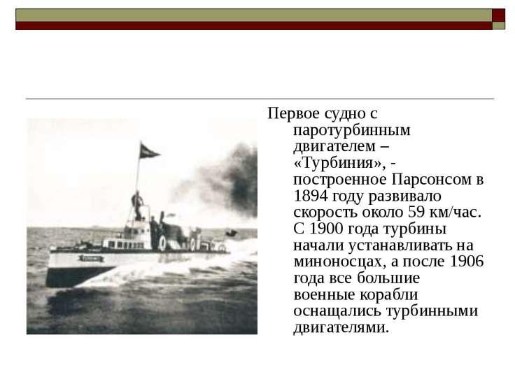 Первое судно с паротурбинным двигателем – «Турбиния», - построенное Парсонсом...