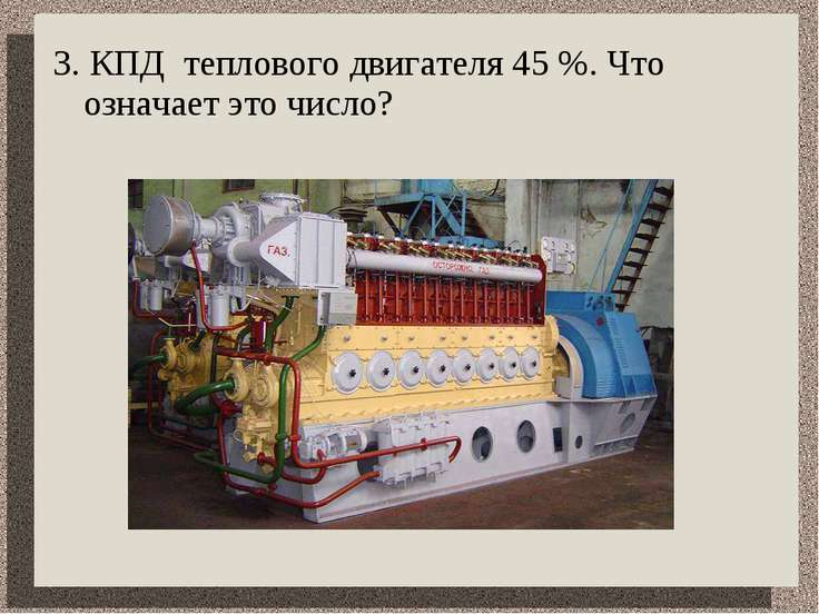 3. КПД теплового двигателя 45 %. Что означает это число?