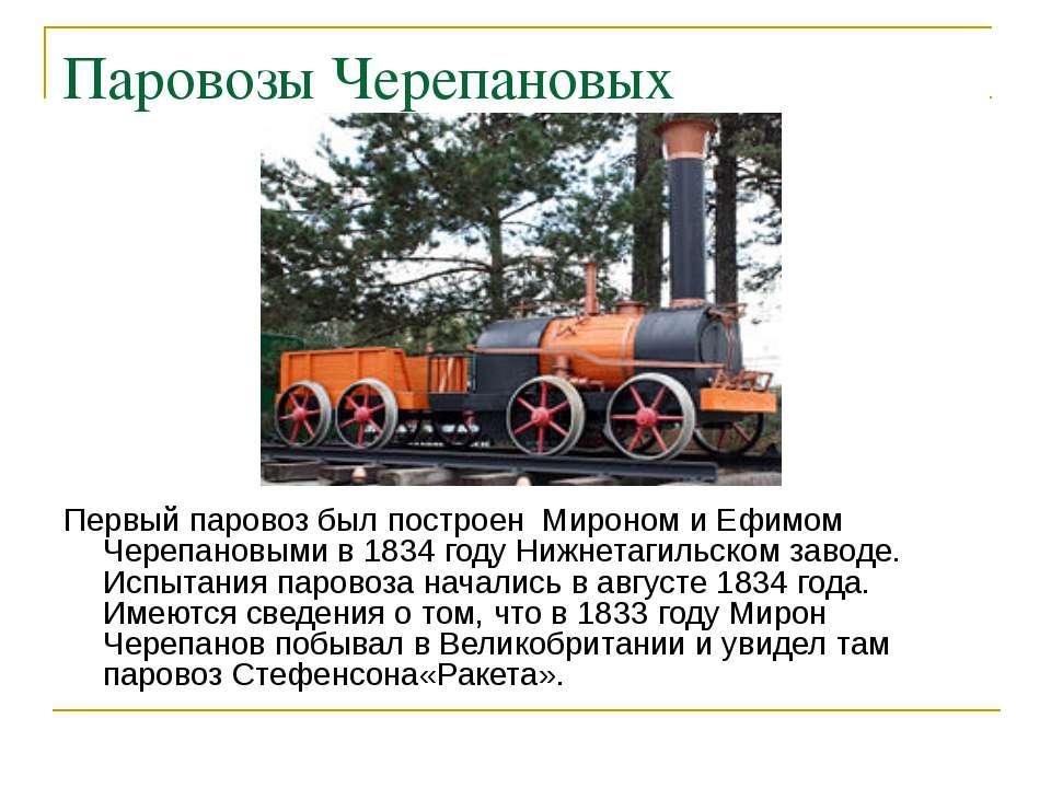 Паровозы Черепановых Первый паровоз был построен Мироном и Ефимом Черепановым...