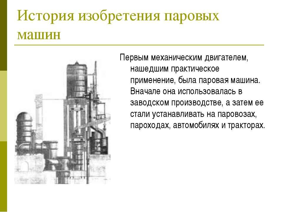 История изобретения паровых машин Первым механическим двигателем, нашедшим пр...
