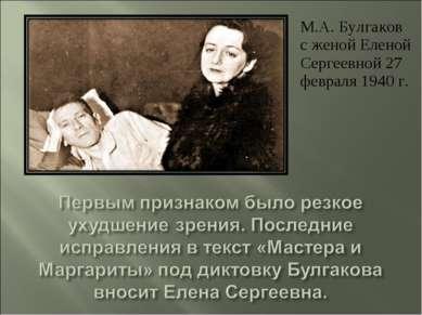 М.А. Булгаков с женой Еленой Сергеевной 27 февраля 1940 г.