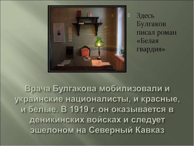 Здесь Булгаков писал роман «Белая гвардия»