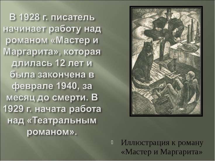 Иллюстрация к роману «Мастер и Маргарита»