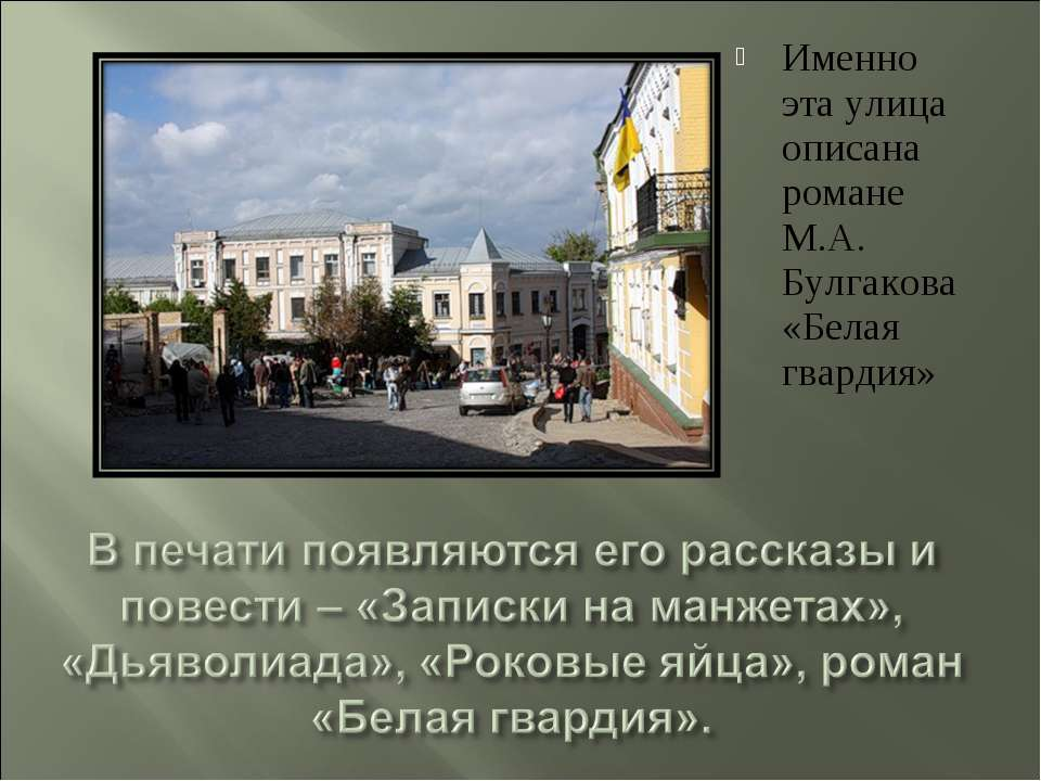 Именно эта улица описана романе М.А. Булгакова «Белая гвардия»