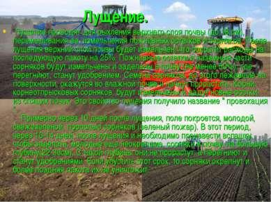 Лущение. Лущение проводят для рыхления верхнего слоя почвы (до 18 см), перем...