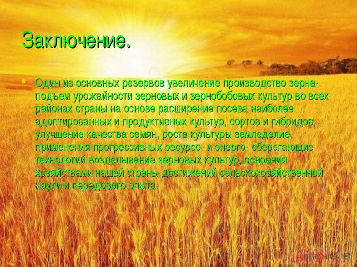 Заключение. Один из основных резервов увеличение производство зерна- подъем у...