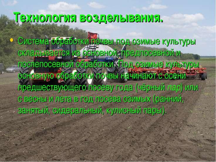 Технология возделывания. Система обработки почвы под озимые культуры складыва...