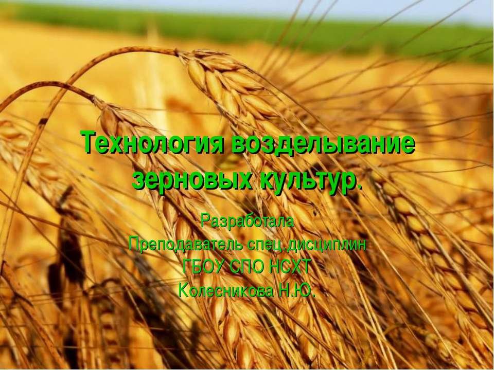 Технология возделывание зерновых культур. Разработала Преподаватель спец.дисц...
