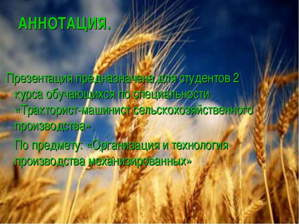 АННОТАЦИЯ. Презентация предназначена для студентов 2 курса обучающихся по спе...