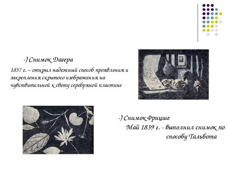 -) Снимок Дагера 1837 г. – открыл надежный способ проявления и закрепления ск...