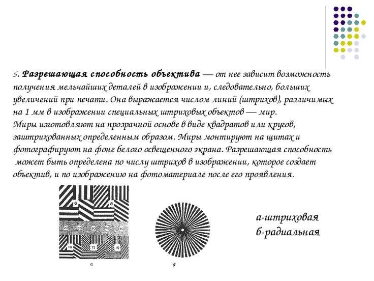 5. Разрешающая способность объектива — от нее зависит возможность получения м...
