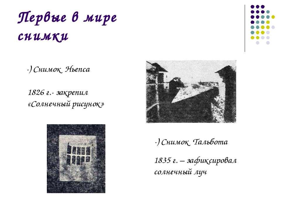 Первые в мире снимки -) Снимок Ньепса 1826 г.- закрепил «Солнечный рисунок» -...