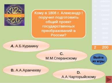 историком Главнокомандующим русской армией в годы Отечественной войны 1812 г ...