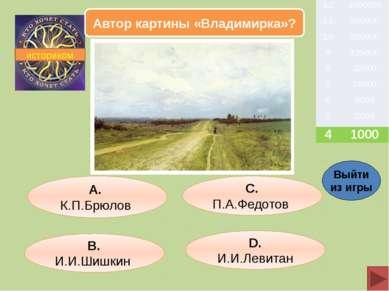историком «Всесильным временщиком» в годы правления Александра I называли: А....
