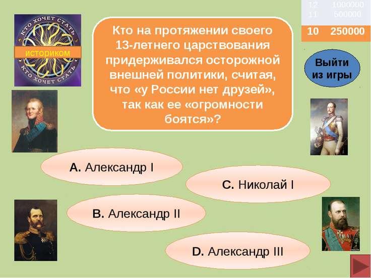 историком При каком российском императоре в Москве появились первые железнодо...
