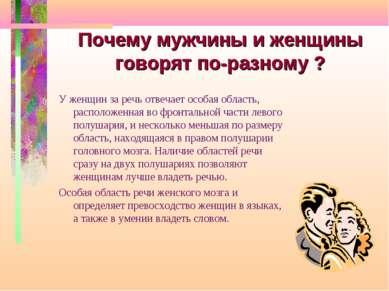 Почему мужчины и женщины говорят по-разному ? У женщин за речь отвечает особа...