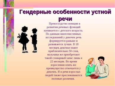 Гендерные особенности устной речи Превосходство женщин в развитии речевых фун...
