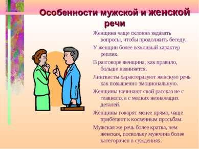 Особенности мужской и женской речи Женщина чаще склонна задавать вопросы, что...
