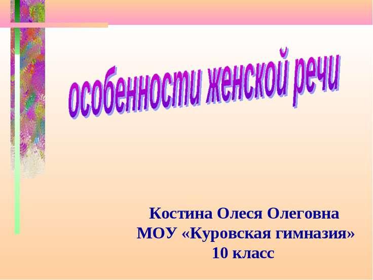Костина Олеся Олеговна МОУ «Куровская гимназия» 10 класс