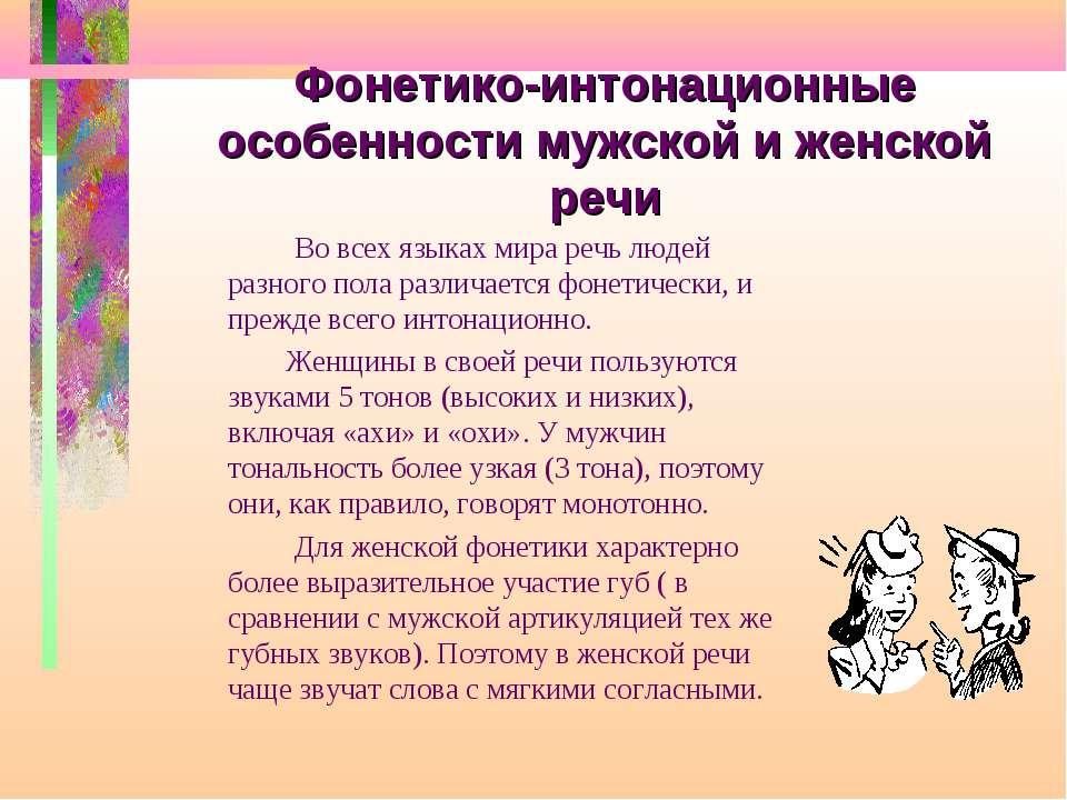 Фонетико-интонационные особенности мужской и женской речи Во всех языках мира...