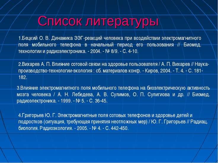 Список литературы 1.Бецкий О. В. Динамика ЭЭГ-реакций человека при воздействи...
