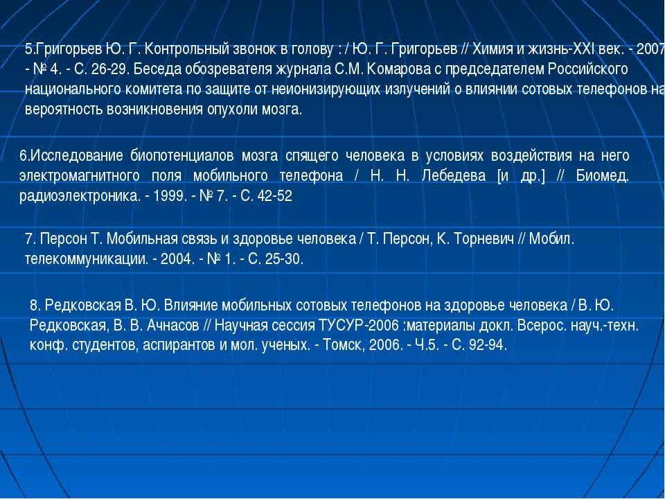5.Григорьев Ю. Г. Контрольный звонок в голову : / Ю. Г. Григорьев // Химия и ...