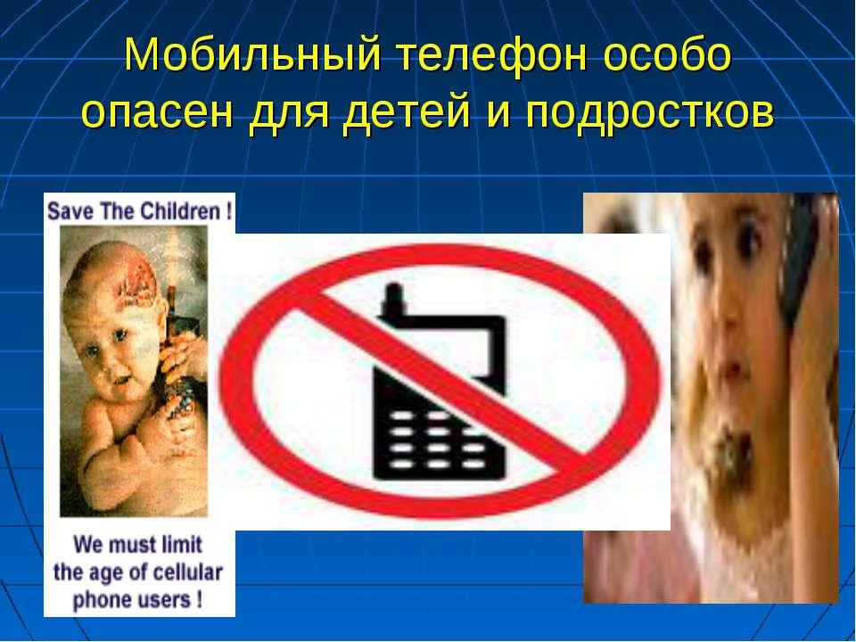 Мобильный телефон особо опасен для детей и подростков