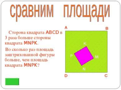 Сторона квадрата ABCD в 3 раза больше стороны квадрата MNPK. Во сколько раз п...