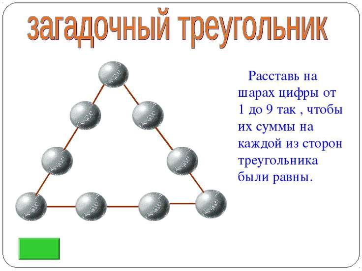 Расставь на шарах цифры от 1 до 9 так , чтобы их суммы на каждой из сторон тр...