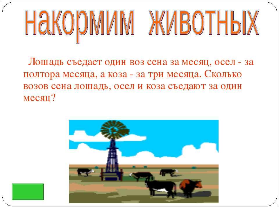 Лошадь съедает один воз сена за месяц, осел - за полтора месяца, а коза - за ...