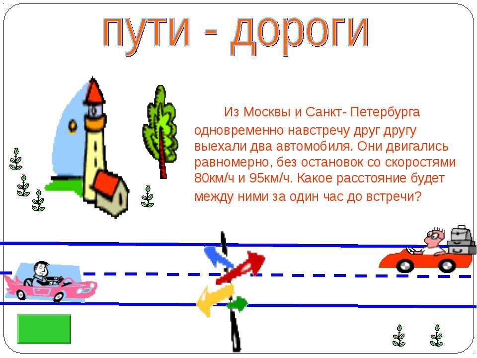 Из Москвы и Санкт- Петербурга одновременно навстречу друг другу выехали два а...