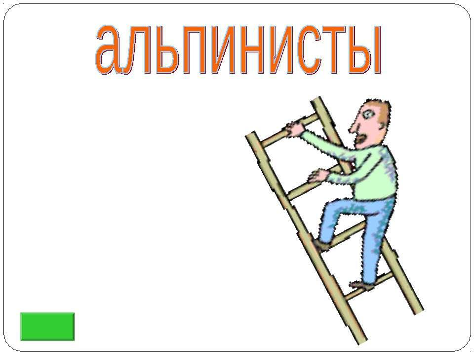 В доме десять этажей. Во сколько раз лестница на десятый этаж дома длиннее, ч...