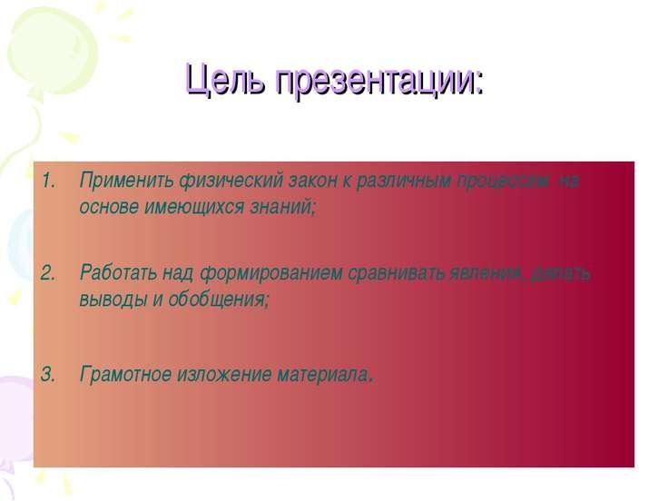 Цель презентации: Применить физический закон к различным процессам на основе ...