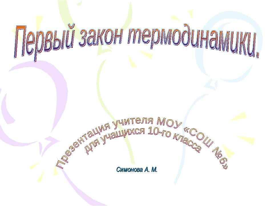 Симонова А. М.