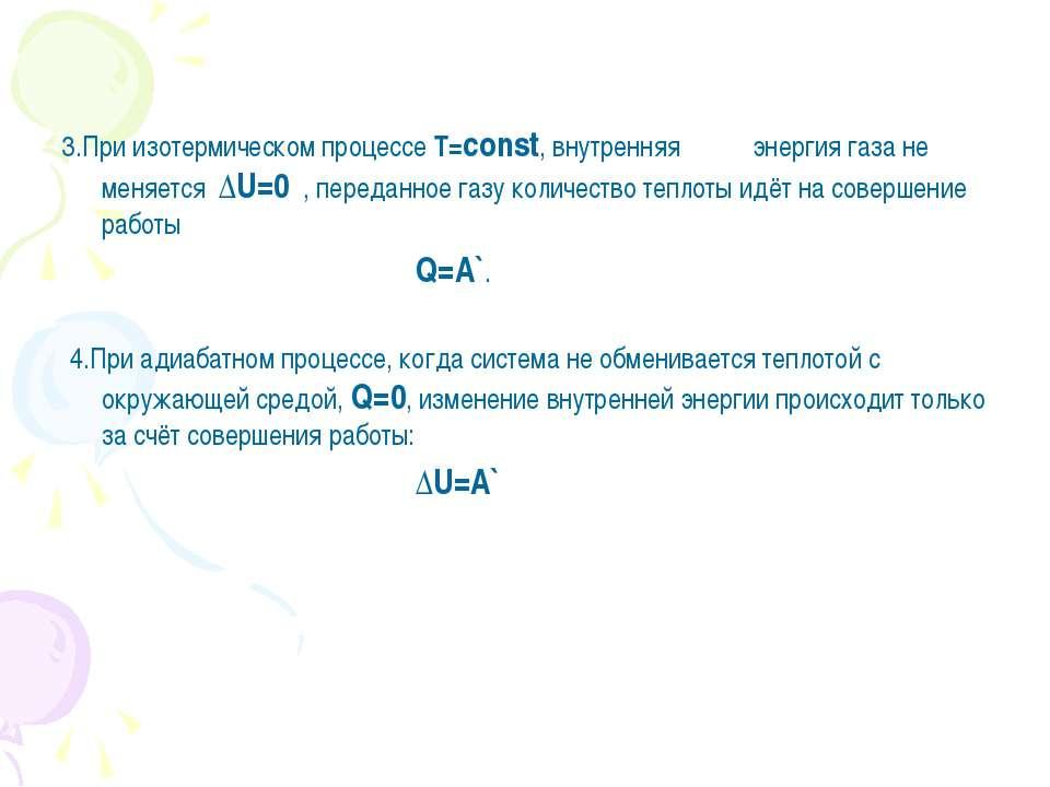 3.При изотермическом процессе Т=const, внутренняя энергия газа не меняется ∆U...