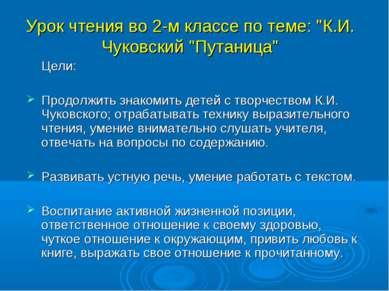"""Урок чтения во 2-м классе по теме: """"К.И. Чуковский """"Путаница"""" Цели: Продолжит..."""