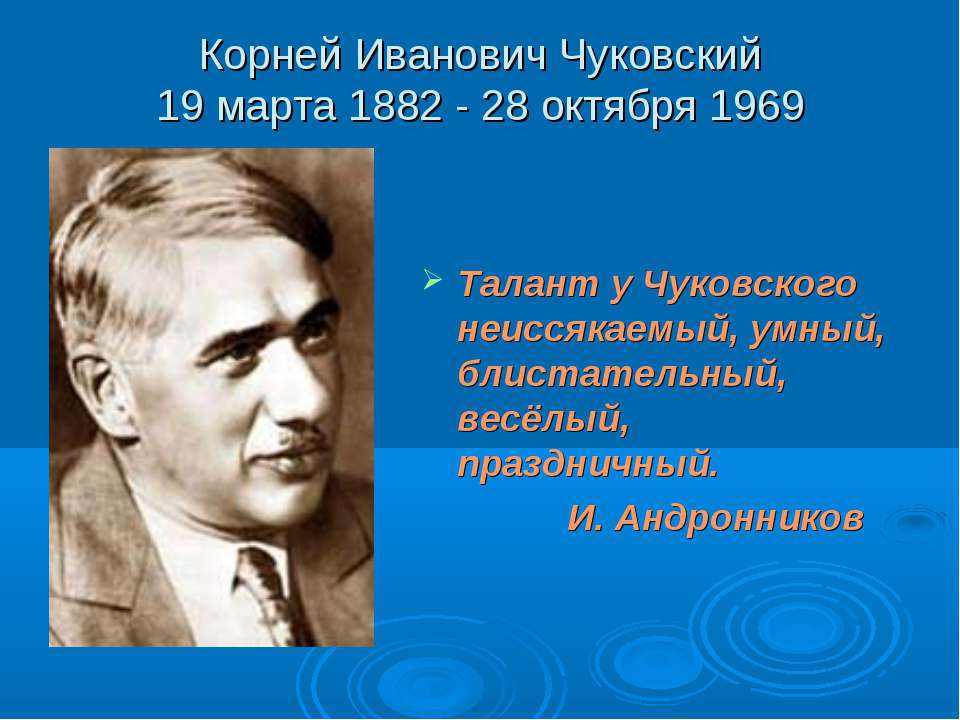 Корней Иванович Чуковский 19 марта 1882 - 28 октября 1969 Талант у Чуковского...