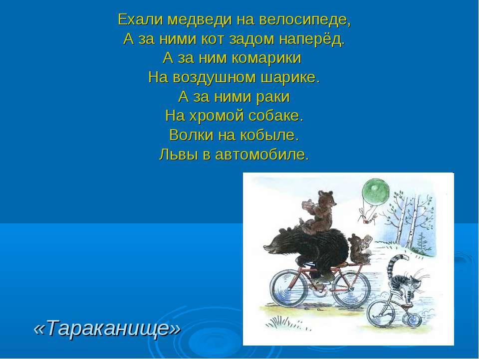 Ехали медведи на велосипеде, А за ними кот задом наперёд. А за ним комарики Н...