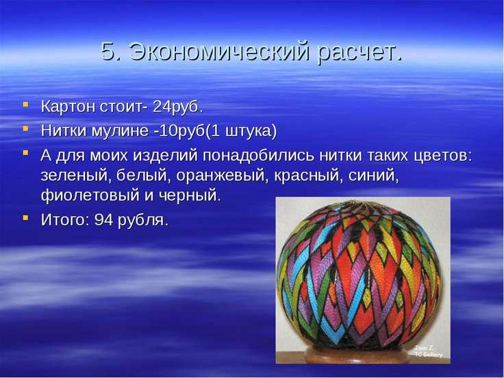 5. Экономический расчет. Картон стоит- 24руб. Нитки мулине -10руб(1 штука) А ...