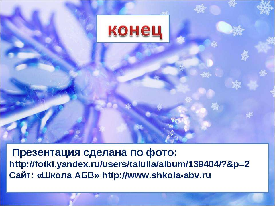 Презентация сделана по фото: http://fotki.yandex.ru/users/talulla/album/13940...