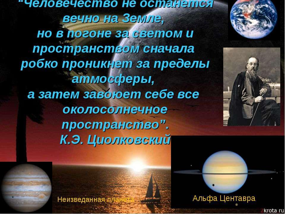 """Альфа Центавра Неизведанная планета """"Человечество не останется вечно на Земле..."""