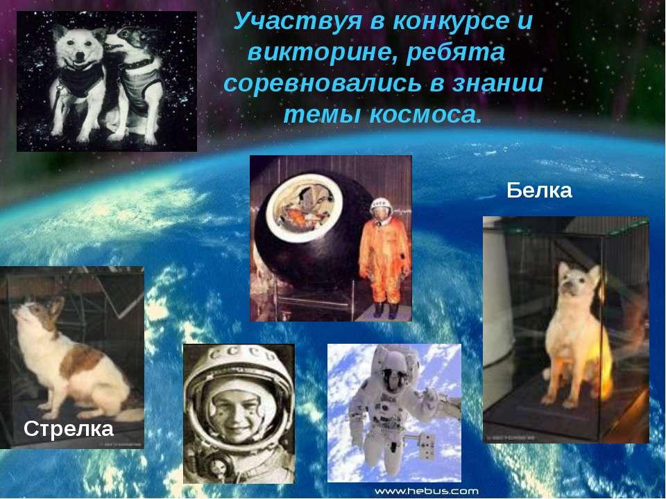 Участвуя в конкурсе и викторине, ребята соревновались в знании темы космоса. ...